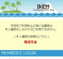 出会い系【IKE99(閉鎖)】の口コミ評判と調査