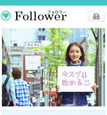 Follower(フォロワー) スマホトップ