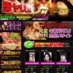 即ヤリ.com トップ