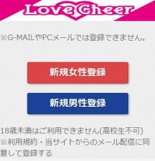 LoveCheer(ラブチェアー) スマホトップ