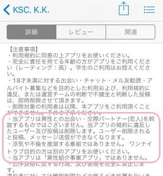 出会いトークアプリ 注意事項(iTunes)