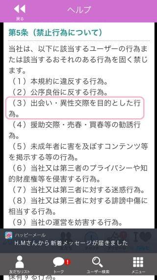 【18禁】出会いチャット 利用規約