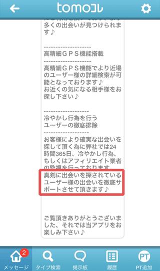 tomoコレ運営からのお知らせ2