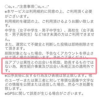 恋チャンネル 注意事項