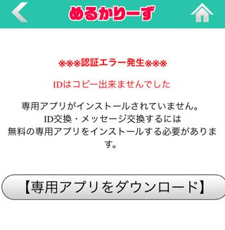 IDの専用アプリ誘導ページ