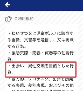 ボキまんKOの利用規約3