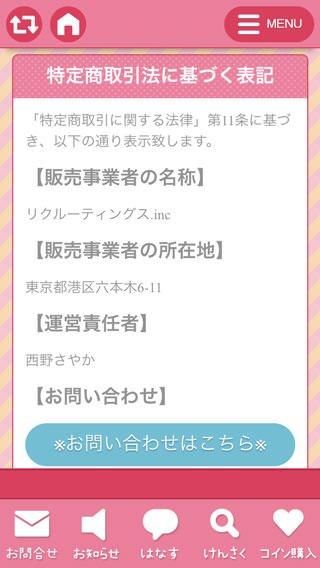Chat talk(ひみつのご近所パートナー)の運営者情報