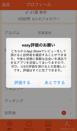 easy(イージートーク)の評価要請