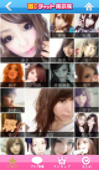 激アツチャット掲示板(恋フレBBS)女性検索結果