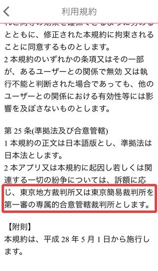 ネイチャーの運営元は東京?