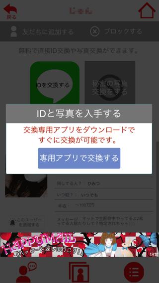ラブちゅの専用アプリ