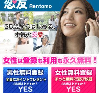 出会い系【恋友Rentomo】 の口コミ評判と悪質か調査