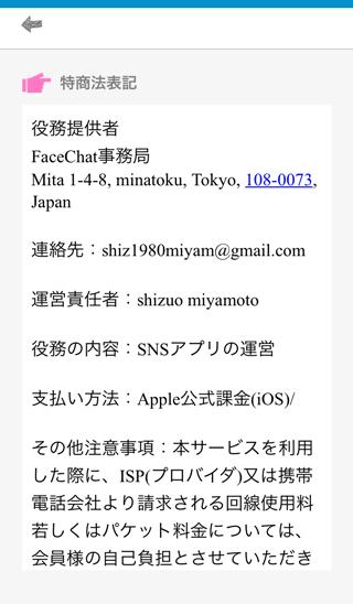 Facechatの運営元情報