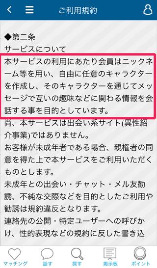 idアシストのサクラ行為容認の説明?!