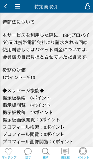 idアシストの運営者情報1