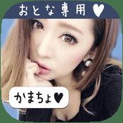 かまちょ(おとな専用)のアイコン画像