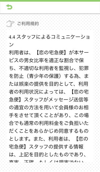 恋の宅急便のサクラ行為説明?!