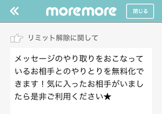 moremore(モアモア)のリミット解除説明