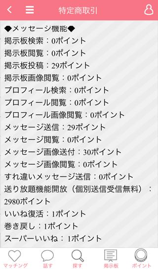 ピーチの運営元情報02