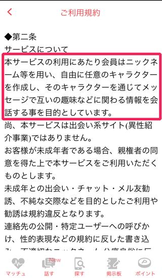 友チャオのサクラ行為容認の説明?!