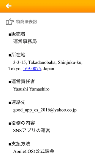 出会いはgu!の運営者情報