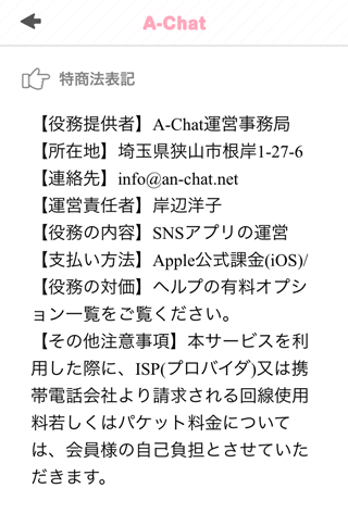 A-Chatの運営元情報