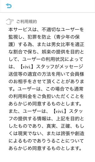 vivi.(ビビっと)のサクラ行為説明?!