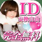 恋人チャット(無料)のアイコン画像