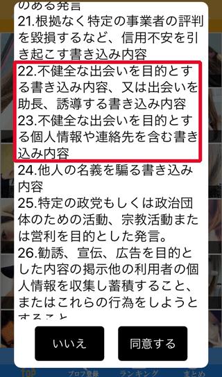 恋活男女マッチング掲示板の禁止行為規約キャプチャ