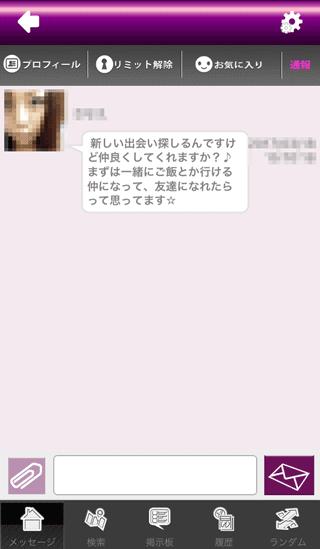 アラフレの女性からのメッセージ4