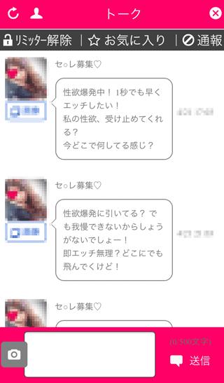 恋CHATの女性メッセージ7