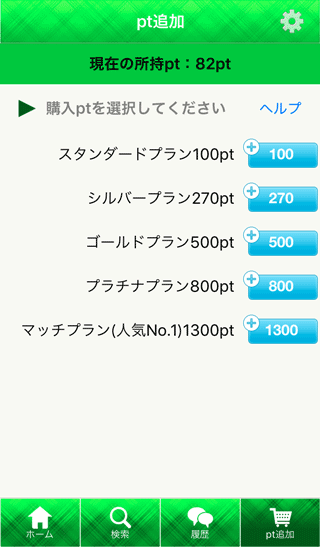 Matchのpt追加購入画面キャプチャ