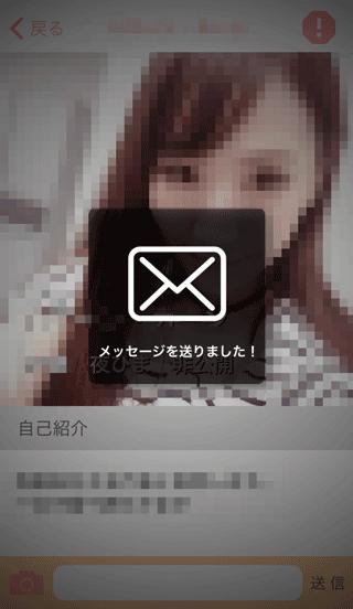 アプリdeデートのメッセージ送信完了画面キャプチャ