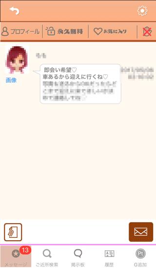 出会い喫茶の女性からのメッセージスクリーンショット5