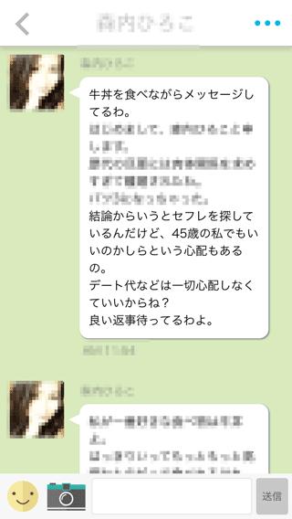 FILL(フィル)の受信メッセージ18