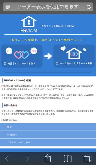 FROOMのWEBサイト
