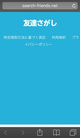 友達さがしのWEBサイト