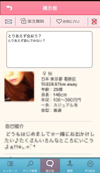 友達さがしの掲示板コメント1