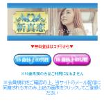 新恋人トップ画像