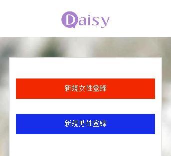 Daisyのスマホトップ画面