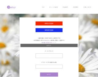 DaisyのPCトップ画面