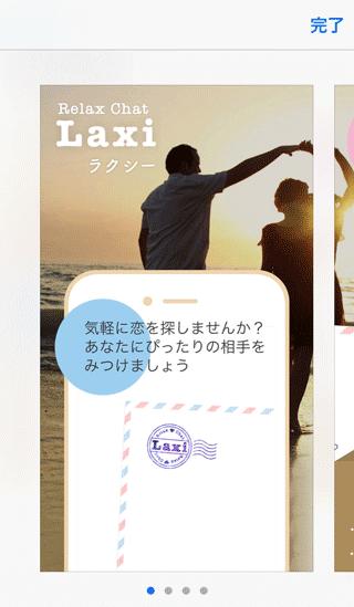 Laxiのアプリスクリーンショット1