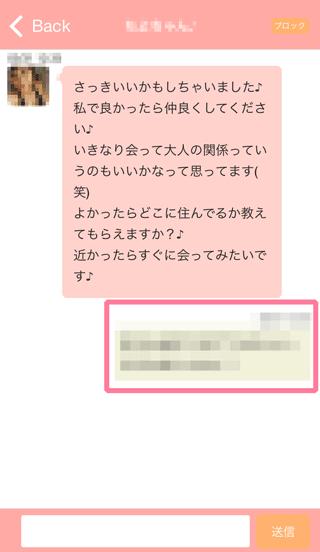 Laxiのメッセージ送信完了画面キャプチャ