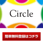 circleのトップ画面