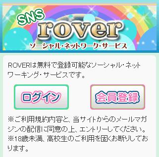 ROVERのトップ画像