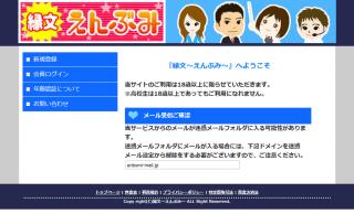 縁文~えんぶみ~のPCトップ画面