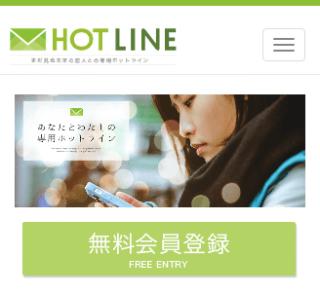 HotLineのスマホトップ画像