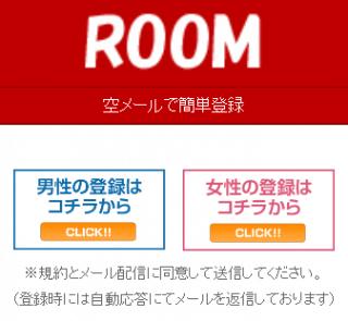 ROOMのスマホトップ画像