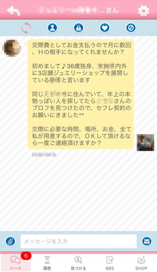 MALINEの受信メッセージ12