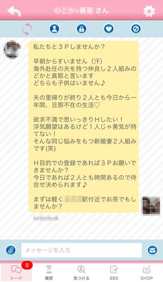 MALINEの受信メッセージ10